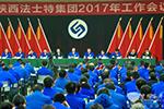 法士特集团召开2017年工作会议