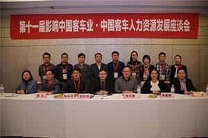 影响中国客车业 人资座谈会聚集新能源客车人才