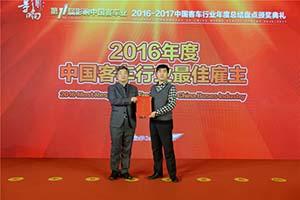 影响中国客车业读者调查评选活动颁奖典礼隆重举行