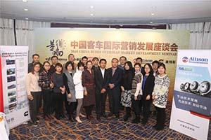 2016中国客车海外市场研讨会隆重举行