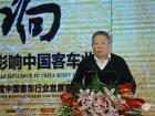 中国公路学会客车分会专家裴志浩