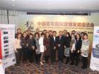 中国客车海外营销发展座谈会大合影