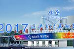 BIF2017中国(北京)国际锂电池工业展览会6月震撼来袭