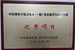 """中航锂离子动力电池(一期)项目喜获常州""""优秀项目奖"""""""