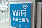 广州近万辆公交关停免费WiFi 何时重启服务暂不确定