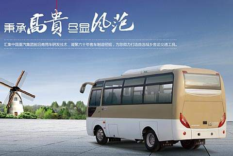 重汽豪沃客车:谋篇定策迈进2017