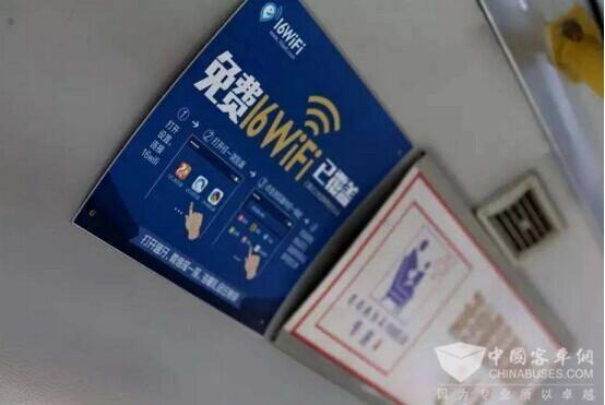 "16WiFi发布""关城""声明 公交WiFi前景几何?"