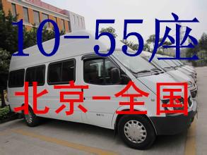 北京依维柯全顺10-55座出租长短途客运货运