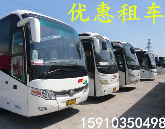 北京海淀西二旗大巴车出租 北京旅游大客车出租 北京班车出租