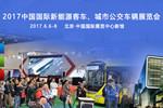 2017中国国际新能源客车、城市公交车辆展览会