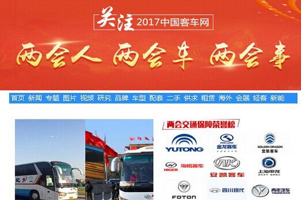 中国客车网:关注2017年两会人、两会车、两会事