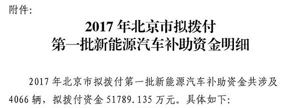 北京市拟拨付2017年第一批新能源汽车财政补贴