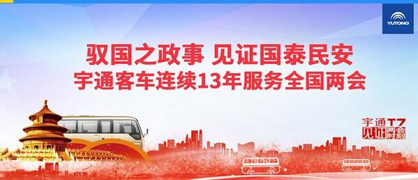 宇通客车连续13年服务全国两会
