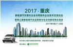 2017新能源汽车整车企业与零部件企业技术交流论坛在重庆等你