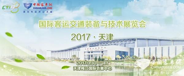 客车行业2017遇春寒 此时聚在天津的都是真爱