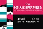 2017中国(大连)国际汽车博览会4月盛大启幕