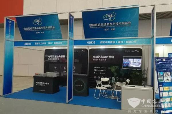 微宏亮相天津国际客运交通装备与技术展览会