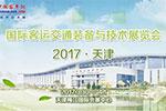 2017天津国际客运交通装备与技术展览会在天津启幕