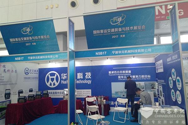华元科技高品质车辆底盘集中润滑系统亮相天津车展