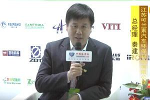2017天津客车展:中国客车网专访可兰素总经理秦建