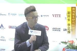 2017天津客车展:客车网专访黄海客车研究院整车所副所长李正操
