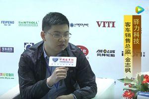 2017天津客车展:中国客车网专访驿力科技客车销售总监金志枫