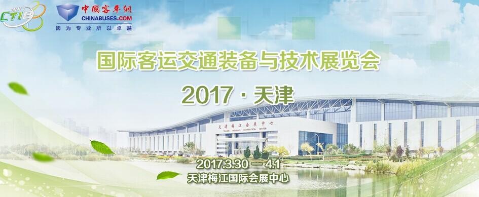 2017天津国际客运交通装备与技术展览会