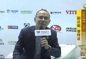 2017天津客车展:中国客车网专访丰电安弗森副总裁曾理波