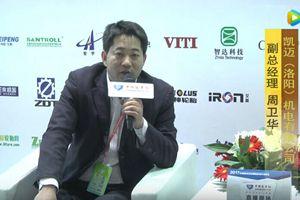 2017天津客车展:中国客车网专访凯迈机电副总经理周卫华