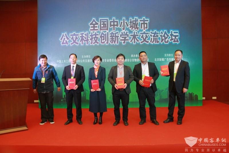 2017天津客车展:全国中小城市公共交通科技创新学术交流论坛