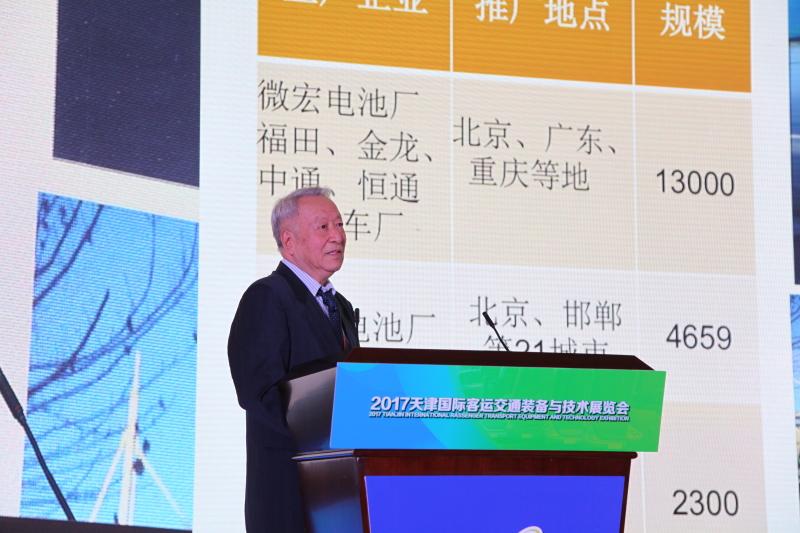 2017天津客车展:新能源客车技术与安全高峰论坛