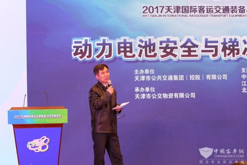2017天津客车展:动力电池安全与梯次利用研讨会