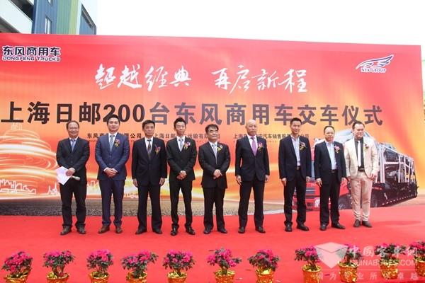 东风商用车与上海日邮物流举行轿运车批量交付仪式