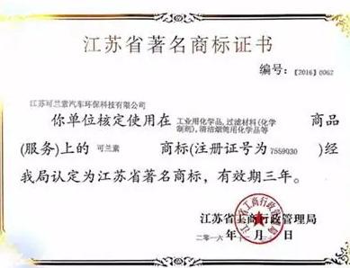 """可兰素荣获""""江苏省著名商标"""""""