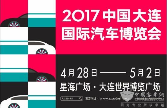 4月28日大连车展  黑科技、新体验、VR看车展