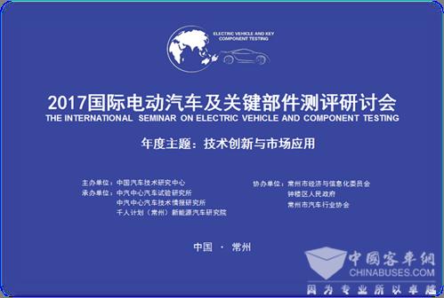 第五届国际电动汽车及关键部件测评研讨会将在江苏常州召开