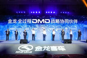 金龙全过程DMD战略协同伙伴亮相