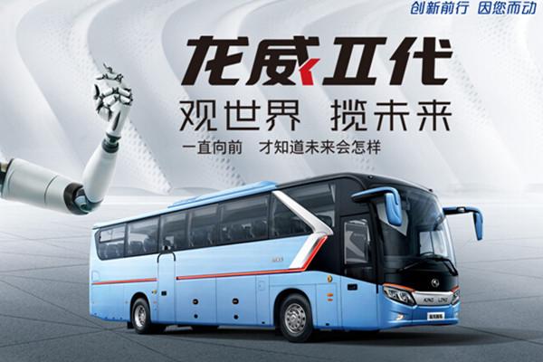 """""""观世界 揽未来""""——金龙龙威Ⅱ代在北京发布"""