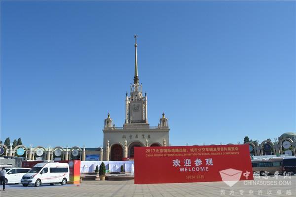 2017北京國際道路運輸車輛展在北京展覽館隆重開幕!