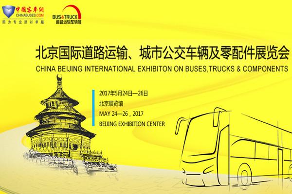 聚焦|中国客车网带你亲临2017北京道路运输展