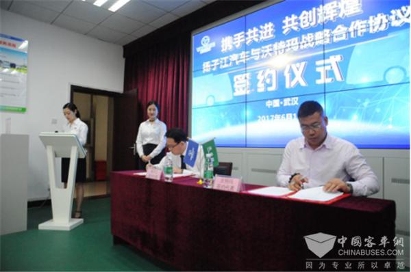 强强联合  扬子江与沃特玛新能源汽车产业创新联盟签署战略合作协议