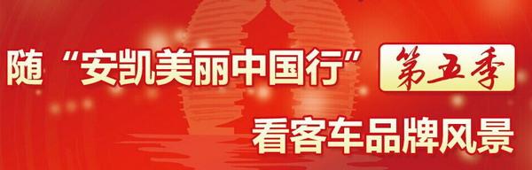 """随""""安凯美丽中国行""""第五季看客车品牌风景"""