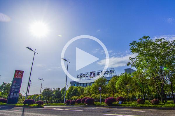 【视频】十年|中车电动企业风采