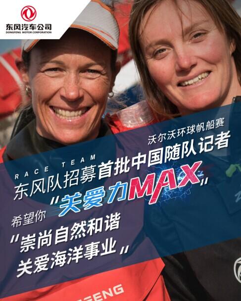 东风在寻找首批沃尔沃环球帆船赛中国随队记者