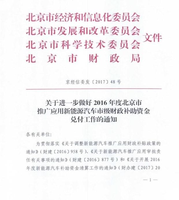 北京:非个人新能源补贴申领须达3万公里