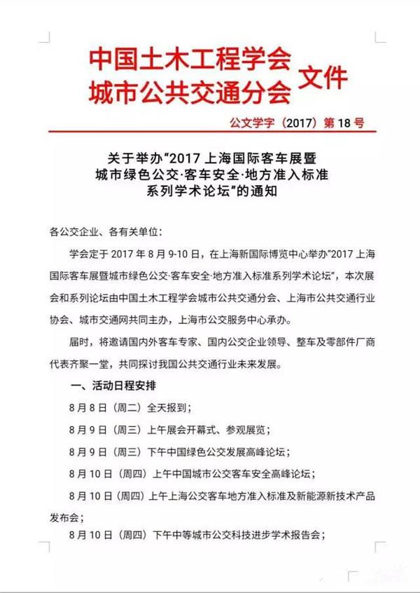 """关于举办""""2017上海国际客车展及相关准入标准系列学术论坛""""的通知"""