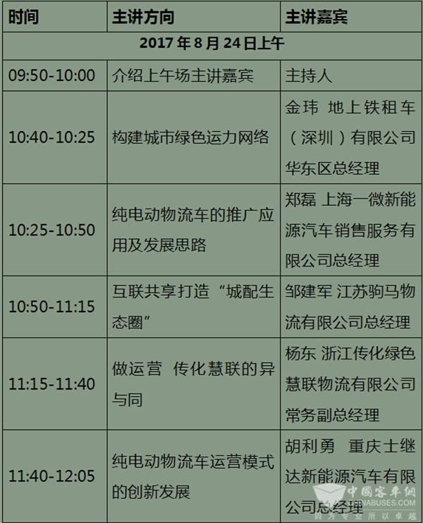 电动物流车运营商大会8月23日上海举行