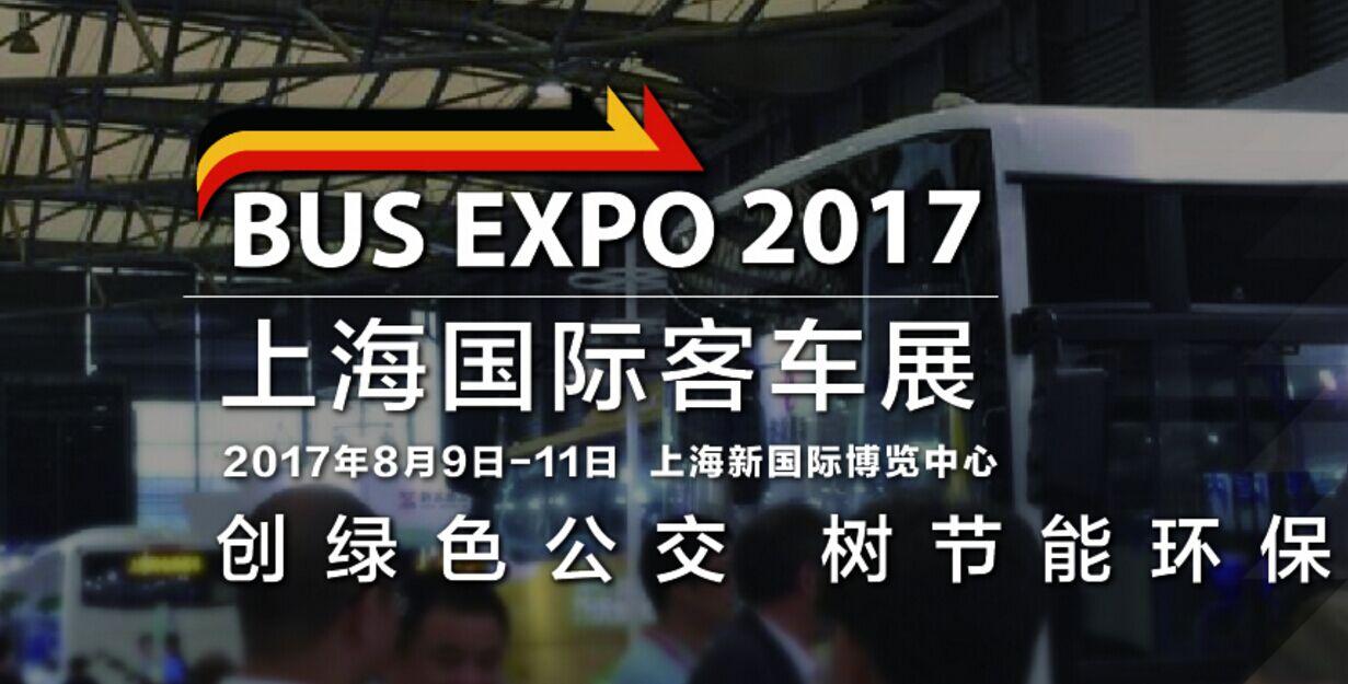 BUS EXPO|2017上海国际客车展大幕将启,敬请期待!