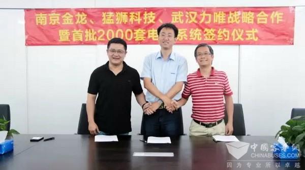 猛狮科技与南京金龙、武汉力唯签署三方战略合作协议