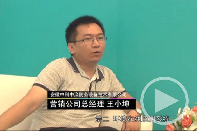 2017上海国际客车展|专访中科中涣营销总经理王小坤